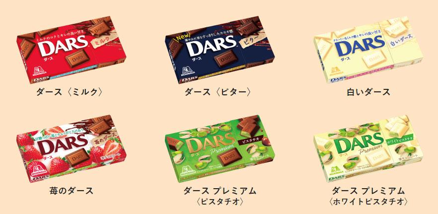 ダース DARS ナガノ 懸賞キャンペーン2020冬 対象商品