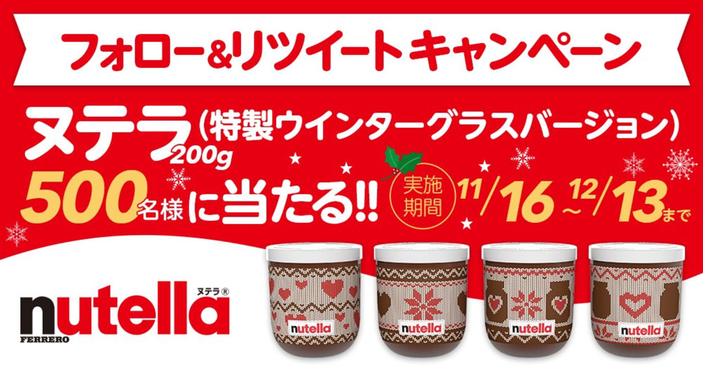 ヌテラ nutella 無料懸賞キャンペーン2020冬