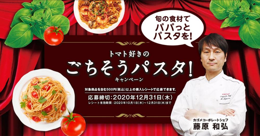カゴメ トマト パスタ 懸賞キャンペーン2020冬