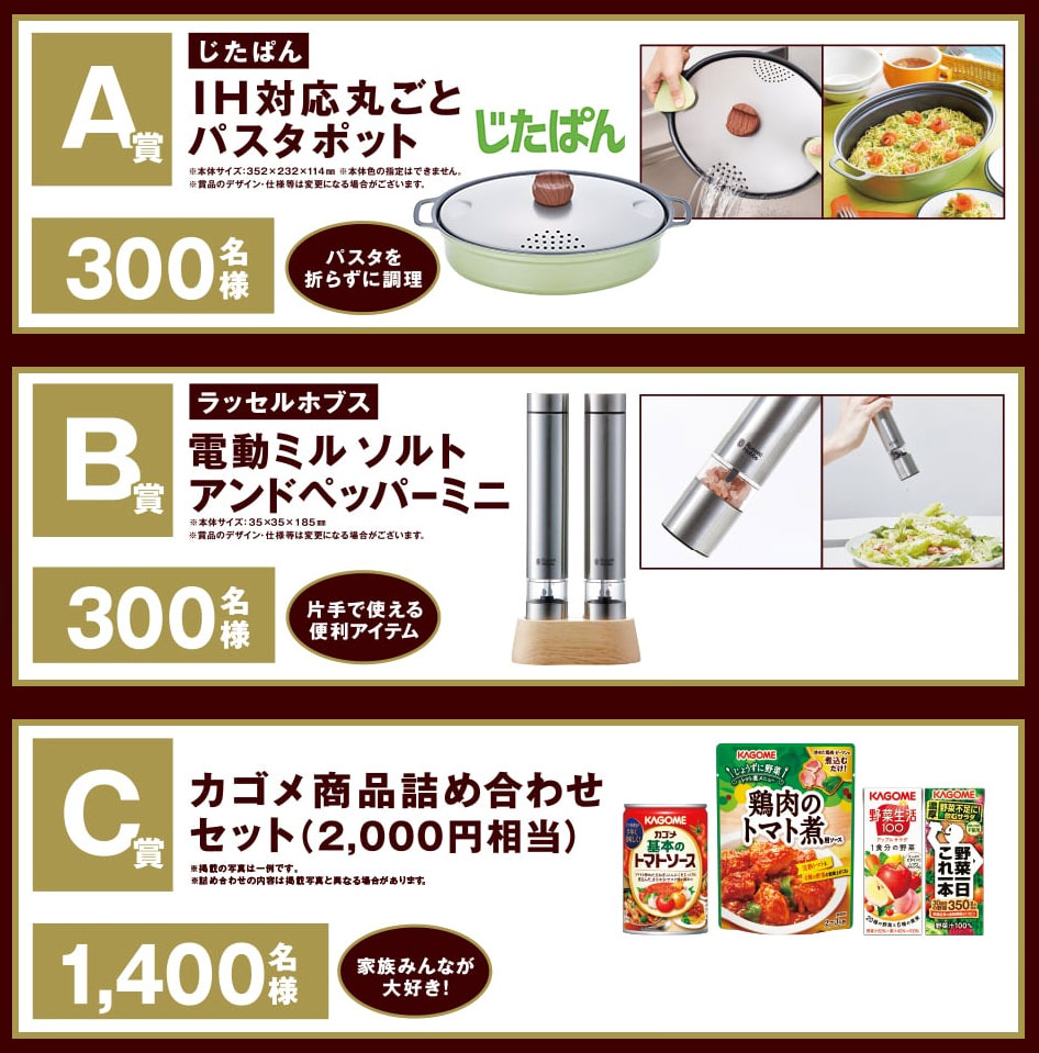 カゴメ トマト パスタ 懸賞キャンペーン2020冬 プレゼント懸賞品