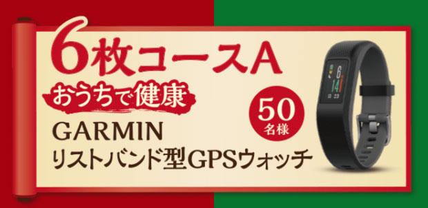 赤いきつね 緑のたぬき 懸賞キャンペーン2020冬 プレゼント懸賞品 6枚コースA