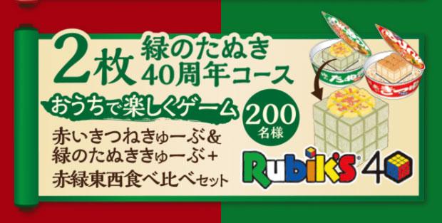赤いきつね 緑のたぬき 懸賞キャンペーン2020冬 プレゼント懸賞品 2枚 緑のたぬき40周年コース