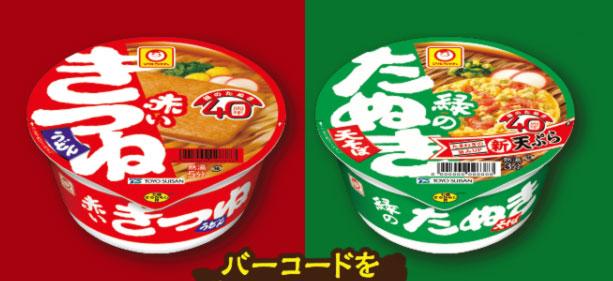 赤いきつね 緑のたぬき 懸賞キャンペーン2020冬 対象商品