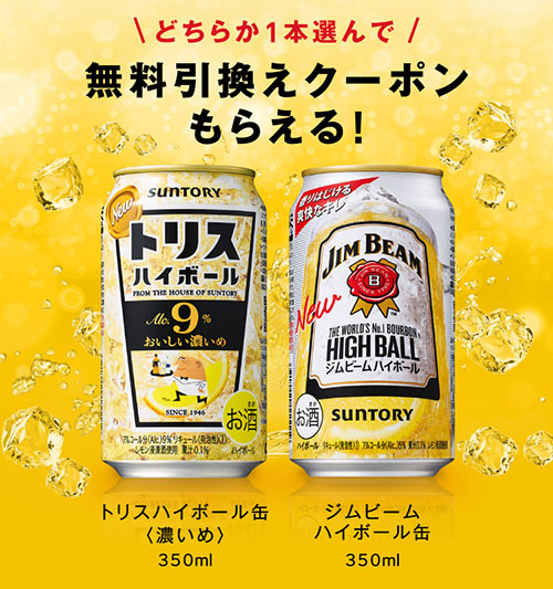 ハイボール缶 無料懸賞キャンペーン2020冬 プレゼント懸賞品