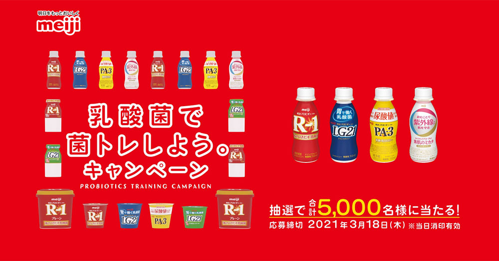 R1 LG21 PA3 懸賞キャンペーン2020~2021