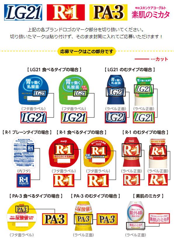 R1 LG21 PA3 懸賞キャンペーン2020~2021 応募マーク