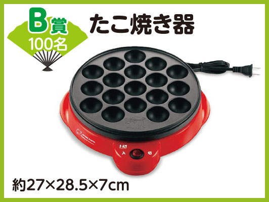 うさぎもち リラックマ 懸賞キャンペーン2020~2021 プレゼント懸賞品 B賞