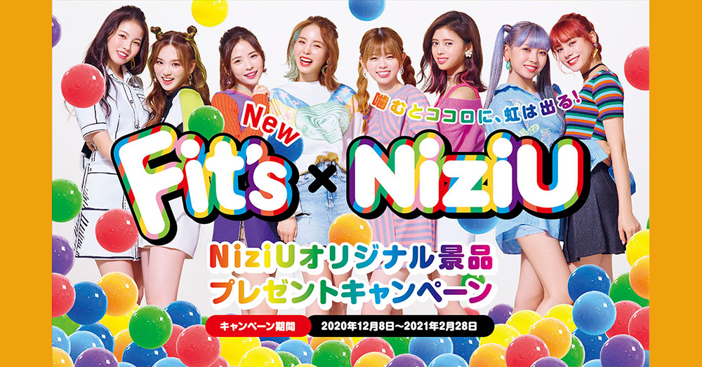 Fit's フィッツ NiziU 二ジュー 懸賞キャンペーン
