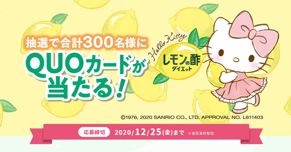 レモンの酢 ハローキティ懸賞キャンペーン2020冬