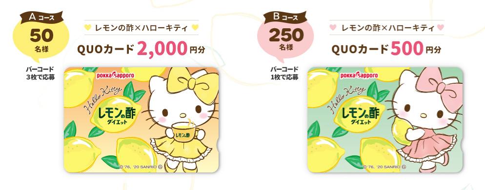 レモンの酢 ハローキティ懸賞キャンペーン2020冬 プレゼント懸賞品