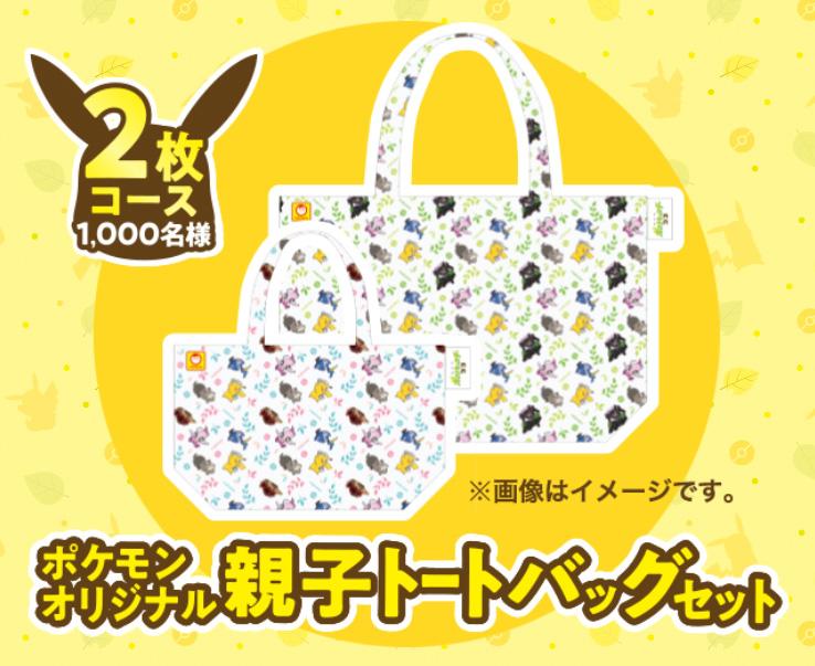 マルちゃん ポケモン懸賞キャンペーン2020~2021 プレゼント懸賞品 トートバッグ