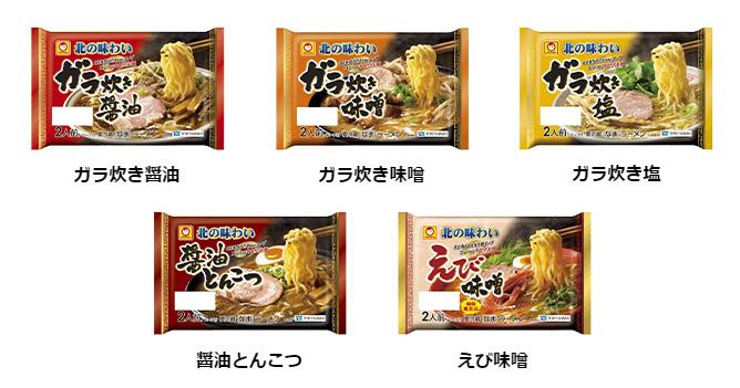 マルちゃん ポケモン懸賞キャンペーン2020~2021 対象商品 マルちゃん北の味わいラーメン