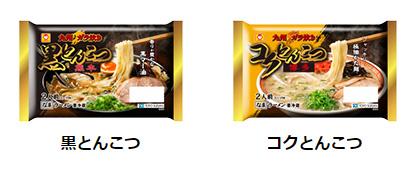 マルちゃん ポケモン懸賞キャンペーン2020~2021 対象商品 マルちゃん九州ガラ炊きラーメン 2人前