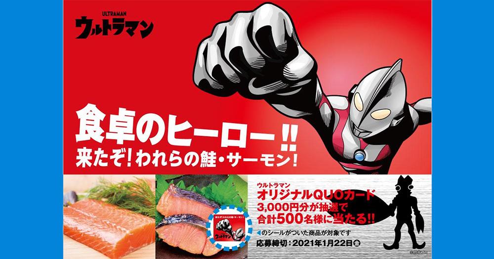 ニッスイ 鮭 サーモン ウルトラマン懸賞キャンペーン2020