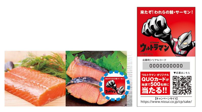 ニッスイ 鮭 サーモン ウルトラマン懸賞キャンペーン2020 対象商品