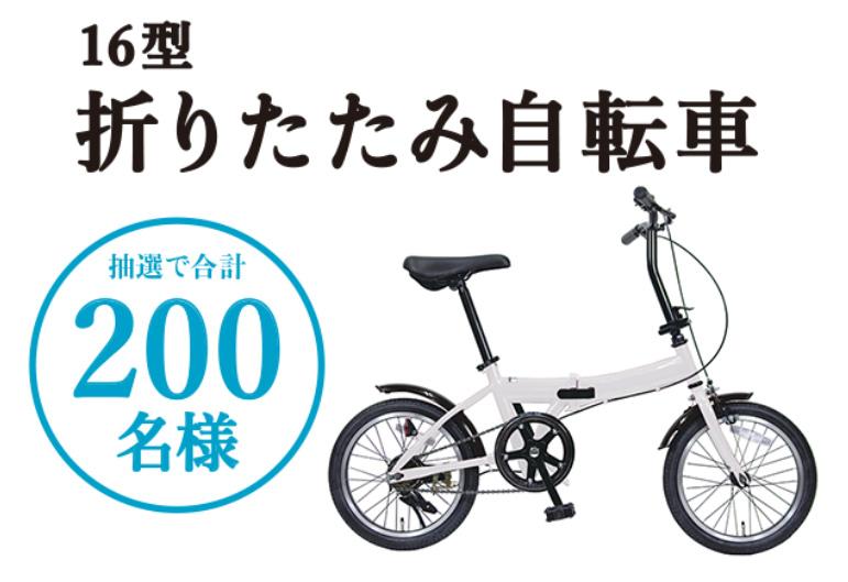イミューズ iMUSE 懸賞キャンペーン2020 ~ 2021 プレゼント懸賞品 折りたたみ自転車