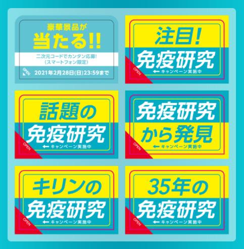 イミューズ iMUSE 懸賞キャンペーン2020 ~ 2021 本キャンペーン告知ラベル
