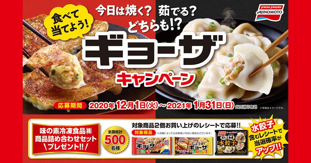 味の素 冷凍餃子 ギョーザ 懸賞キャンペーン2020冬