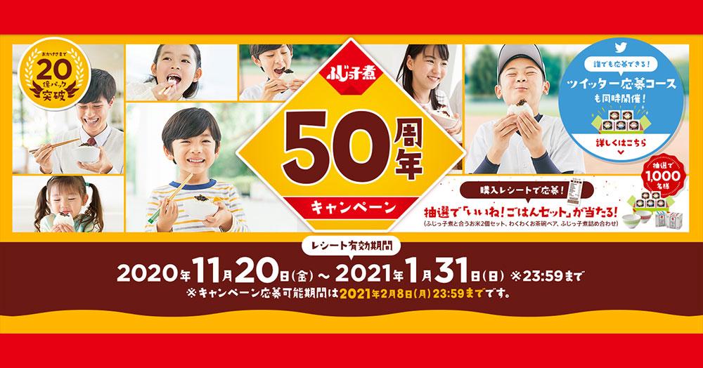 ふじっ子煮 50周年記念懸賞キャンペーン