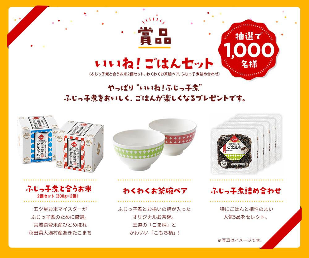 ふじっ子煮 50周年記念懸賞キャンペーン プレゼント懸賞品