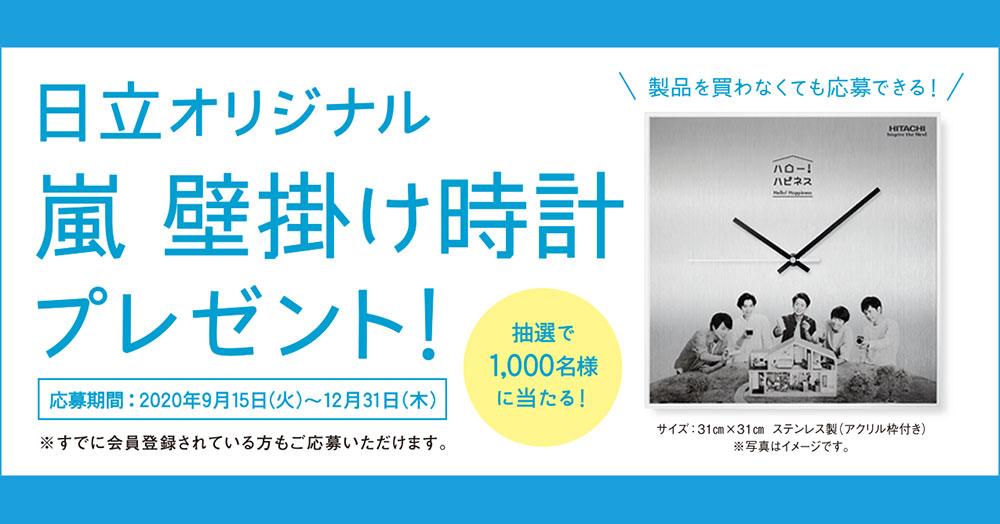 日立 嵐 壁掛け時計 無料プレゼント 懸賞キャンペーン