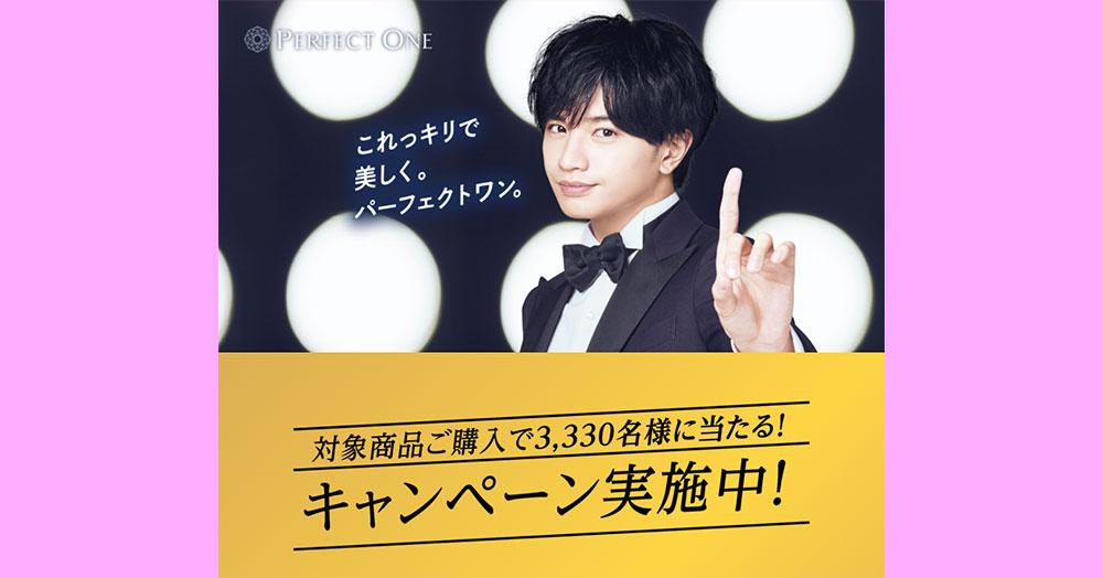パーフェクトワン 懸賞キャンペーン2020~21