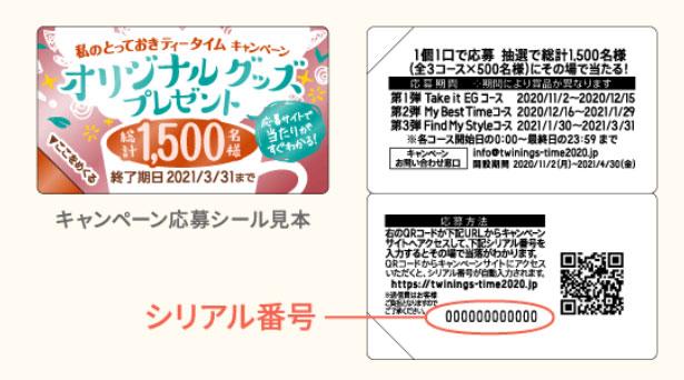 トワイニング TWININGS 懸賞キャンペーン2021 本キャンペーン応募シール