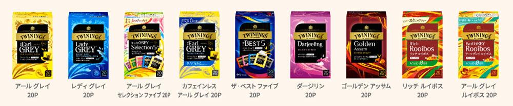 トワイニング TWININGS 懸賞キャンペーン2021 対象商品