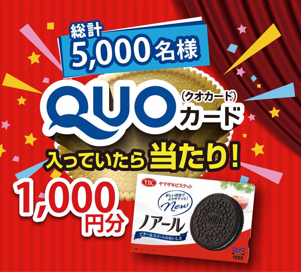 YBC ノアール QUOカードキャンペーン2020 プレゼント懸賞品