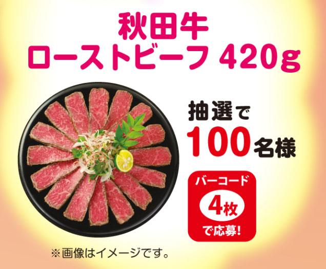 プリマの香薫 懸賞キャンペーン2020冬 プレゼント懸賞品 お肉で笑顔コース