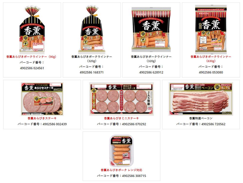 プリマの香薫 懸賞キャンペーン2020冬 対象商品 プリマの香薫シリーズ