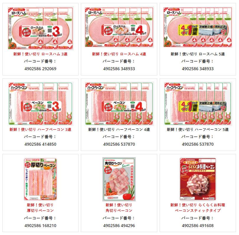 プリマの香薫 懸賞キャンペーン2020冬 対象商品 新鮮 使い切りシリーズ