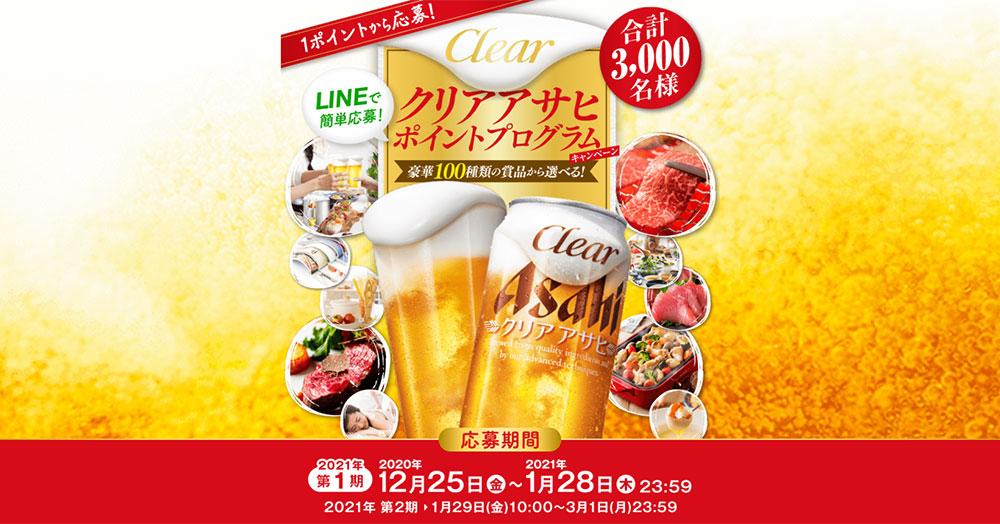 クリアアサヒ LINE懸賞キャンペーン2020冬