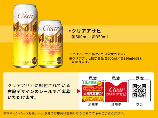 クリアアサヒ LINE懸賞キャンペーン2020冬 対象商品