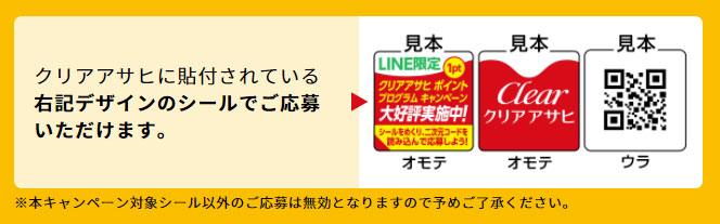クリアアサヒ LINE懸賞キャンペーン2020冬 応募シール