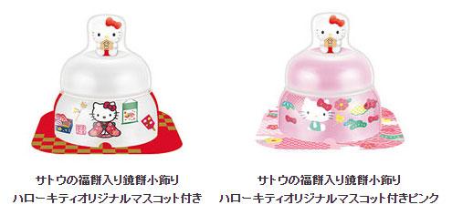 サトウの鏡餅 ハローキティ懸賞キャンペーン2020 対象商品