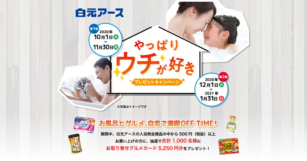 白元アース 入浴剤 懸賞キャンペーン2021