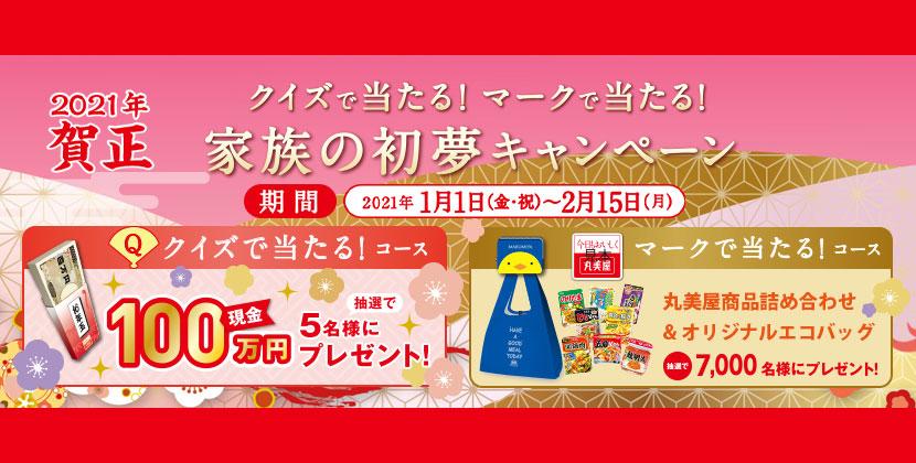 丸美屋 新年初夢 懸賞キャンペーン2021