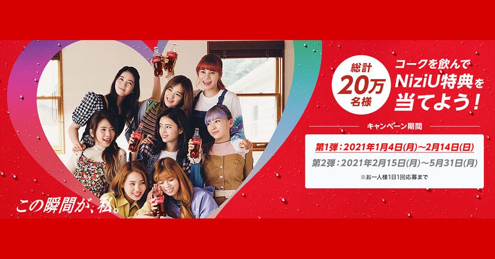 コカ・コーラ NiziU ニジュー 懸賞キャンペーン2021