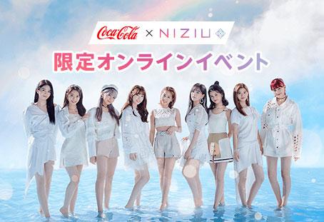 コカ・コーラ NiziU ニジュー 懸賞キャンペーン2021 プレゼント懸賞品 NiziU オンラインイベント