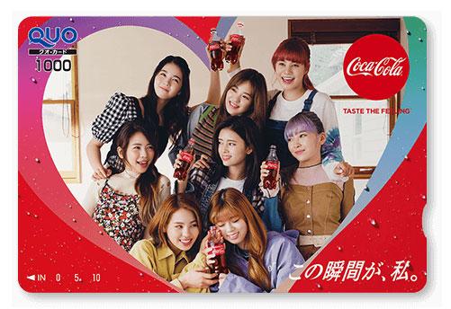 コカ・コーラ NiziU ニジュー 懸賞キャンペーン2021 プレゼント懸賞品 NiziU QUOカード