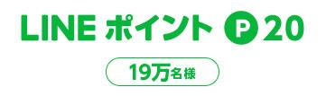 コカ・コーラ NiziU ニジュー 懸賞キャンペーン2021 プレゼント懸賞品 LINEポイント