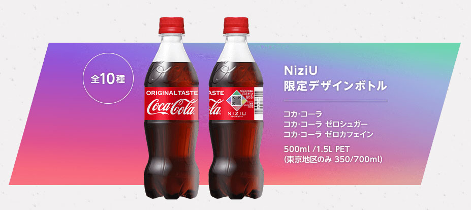 コカ・コーラ NiziU ニジュー 懸賞キャンペーン2021 対象商品
