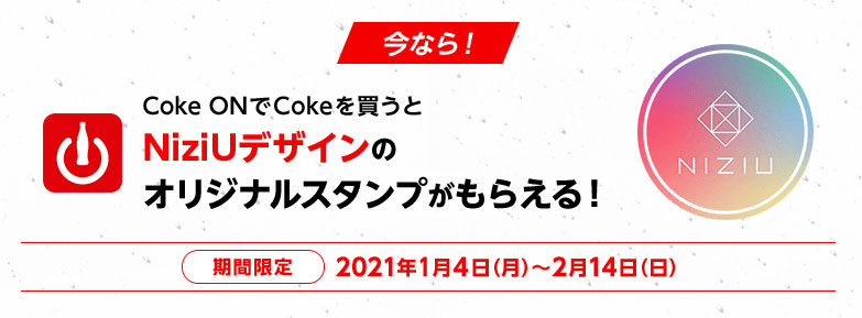 コカ・コーラ NiziU ニジュー 懸賞キャンペーン2021 プレゼント懸賞品 NiziU デザイン オリジナルスタンプ