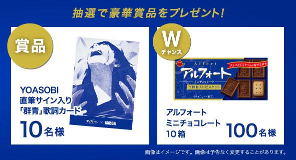 アルフォート YOASOBI 懸賞キャンペーン2021 プレゼント懸賞品