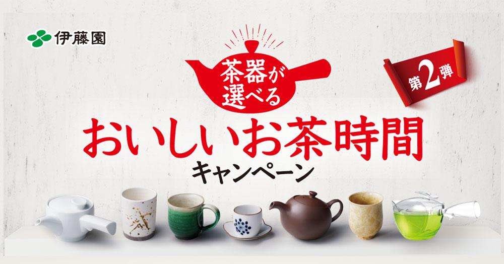 伊藤園 お~いお茶 絶対もらえるキャンペーン2021