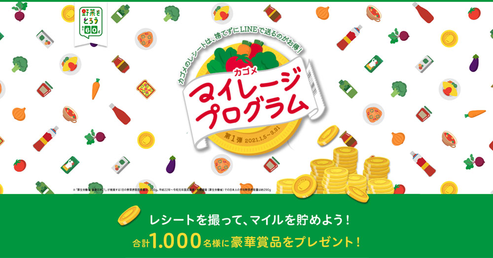 カゴメ レシート懸賞キャンペーン2021