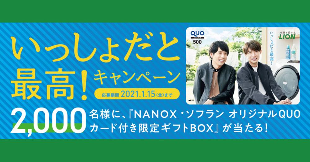 NANOX ソフラン 嵐 二宮 相葉 懸賞キャンペーン