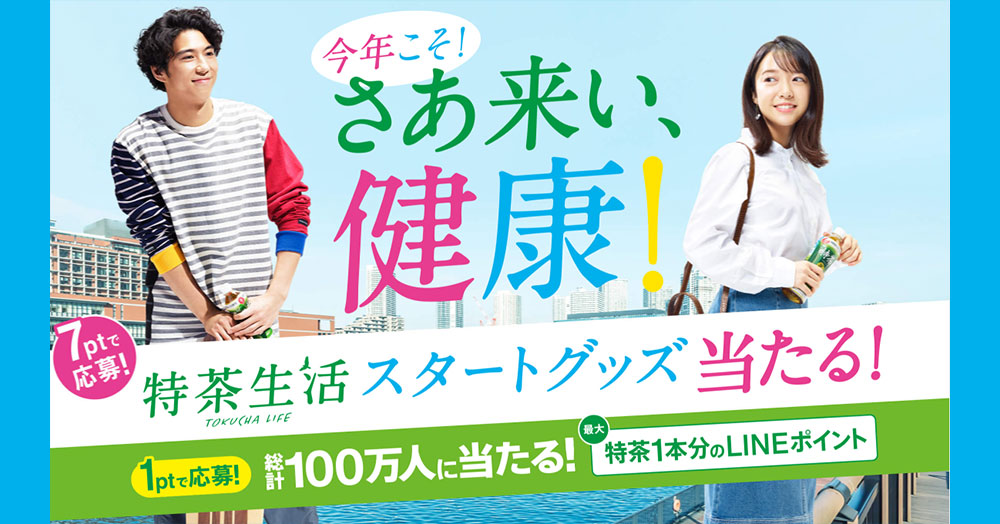 特茶 LINE懸賞キャンペーン2021