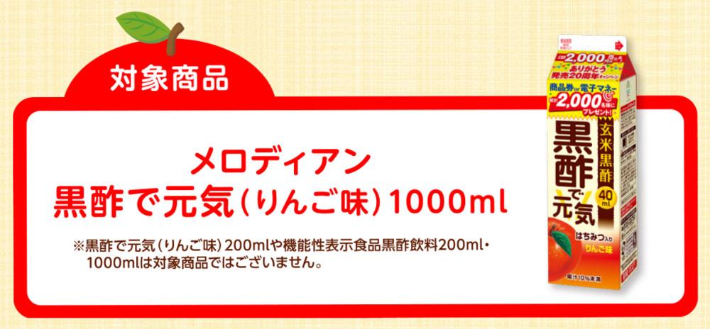 メロディアン 黒酢で元気 懸賞キャンペーン2021 対象商品